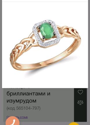 Кольцо золотое с изумрудом натуральным и бриллиантами