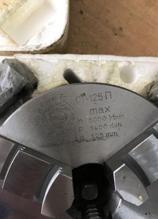 Патрон токарный 125 мм