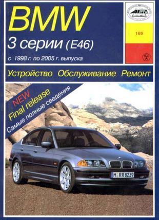 BMW 3 (E46) с 1998 г. Руководство по ремонту и эксплуатации.