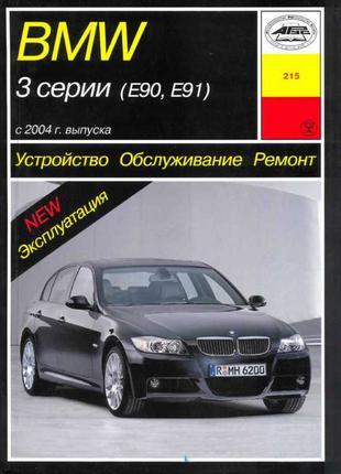 BMW 3 серии (E90 / E91). Руководство по ремонту и эксплуатации.