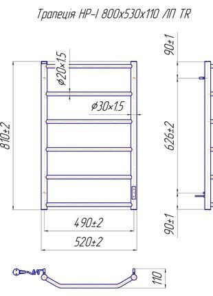 Электрический полотенцесушитель Трапеция HP -I 800x530