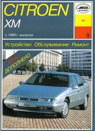 Citroen XM. Руководство по ремонту и эксплуатации.