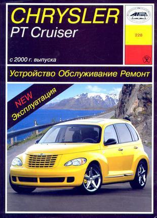 Chrysler PT Cruiser. Руководство по ремонту и эксплуатации.