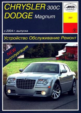 Chrysler 300C / Dodge Magnum. Руководство по ремонту. Книга
