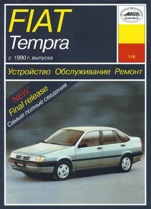 Fiat Tempra. Руководство по ремонту и эксплуатации.