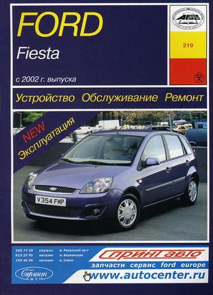 Ford Fiesta. Руководство по ремонту и эксплуатации.
