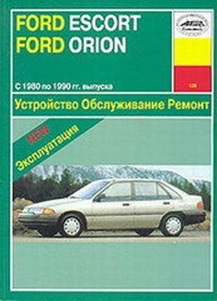 Ford Escort / Orion. Руководство по ремонту и эксплуатации.