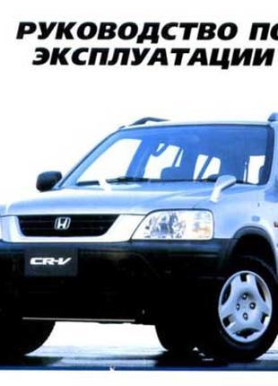 Honda CR-V. Инструкция по эксплуатации