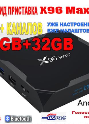 Смарт тв приставка X96Mаx Plus 4GB+32GB box tv s905x3 h96 андроид