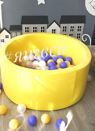 Желтый сухой бассейн с шариками, детский. В наличии!