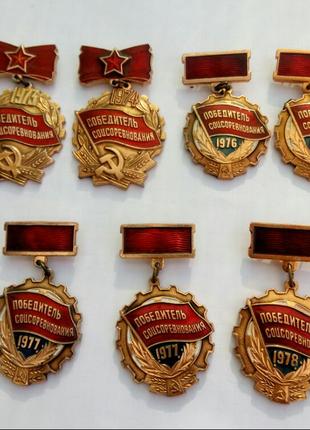 Знак СССР Победитель соцсоревнования (1 лот, 7 шт)