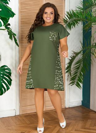 Платье хаки большие размеры