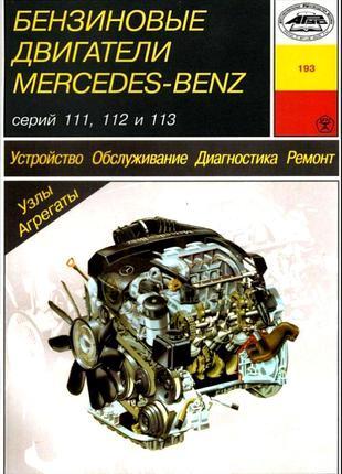 Бензиновые двигатели Mercedes-Benz. Руководство по ремонту
