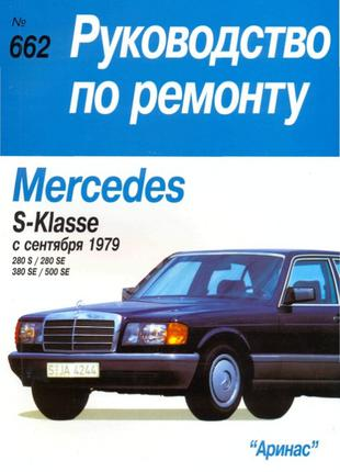 Mercedes-Benz S-Class. Руководство по ремонту и эксплуатации.