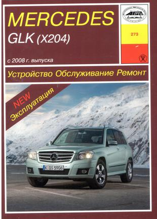 Mercedes-Benz GLK-Class. Руководство по ремонту и эксплуатации
