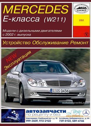 Mercedes-Benz E-Class W211 дизель. Руководство по ремонту