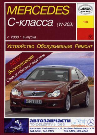 Mercedes-Benz C-Class W203. Руководство по ремонту и эксплуатации
