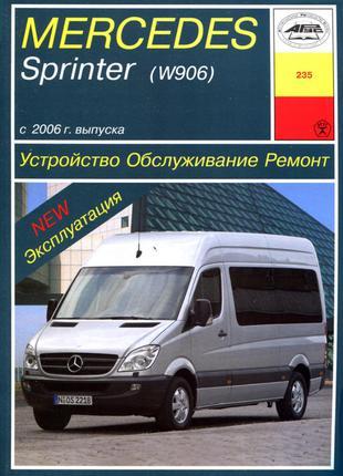 Mercedes Sprinter. Руководство по ремонту и эксплуатации.