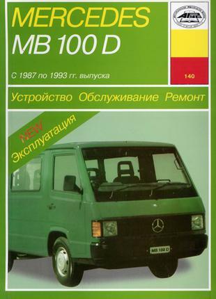 Mercedes 100D. Руководство по ремонту и эксплуатации.