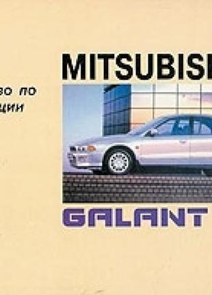 Mitsubishi Galant. Инструкция по эксплуатации.