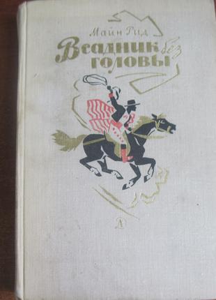 Майн Рид. Всадник без головы. Детская литература 1975