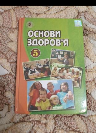 Книжка з основ здоров'я для учнів 5-х класів
