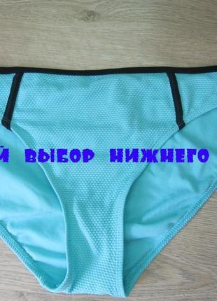 Трусики пляжные(цвет бирюза)
