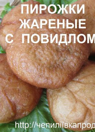 Пирожки жареные с повидлом / чепиліївкапродукти.укр