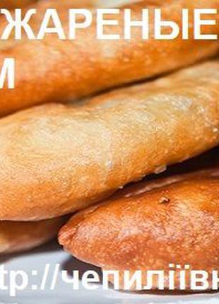 Пирожки жареные с горохом / чепиліївкапродукти.укр
