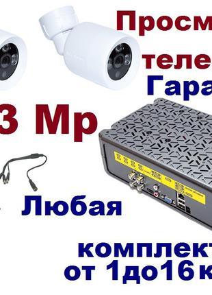Комплект видеонаблюдения: 1-16 камер 3 Mp + видеорегистратор К...