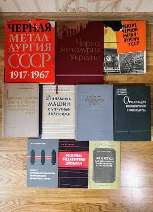 Советские книги по черной и цветной металлургии (22 книги)