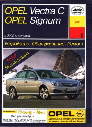 Opel Vectra C, Signum . Руководство по ремонту и эксплуатации.