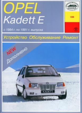 Opel Kadett E . Руководство по ремонту и эксплуатации.