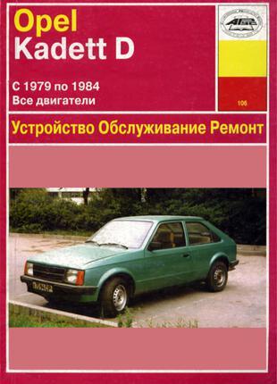 Opel Kadett D . Руководство по ремонту и эксплуатации.