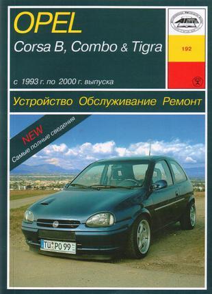 Opel Corsa B, Combo, Tigra . Руководство по ремонту и эксплуатаци