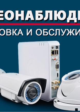 Сервис систем видеонаблюдения, компьютеров и периферии