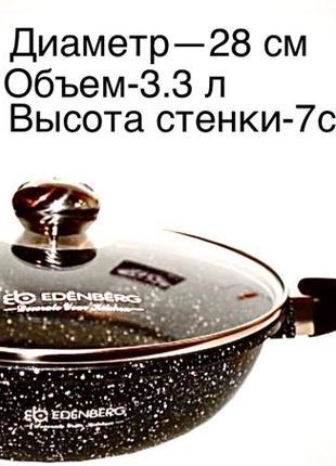 Сковорода Edenberg 3321 (24-ка) 3322 (28-ка)