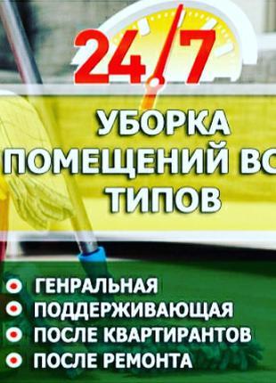 Клиниговые услуги Киев и область
