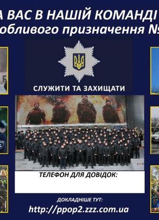 Служба в ПОЛІЦІЇ м. Києва (поліція, поліцейський, работа)