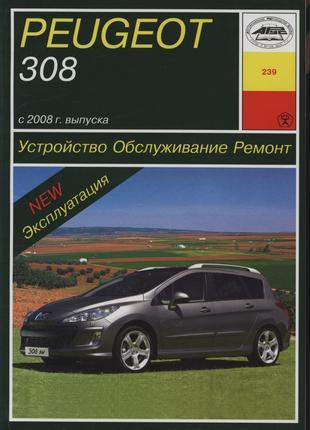 Peugeot 308. Руководство по ремонту и эксплуатации.