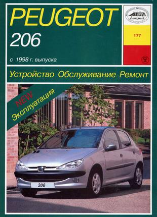 Peugeot 206. Руководство по ремонту и эксплуатации.