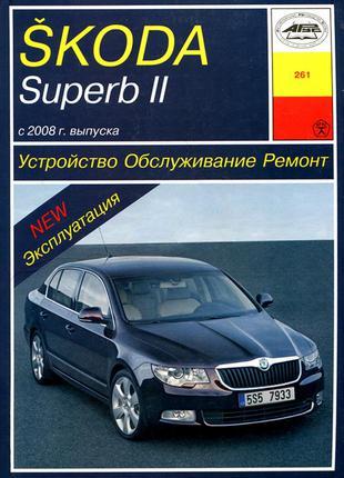 Skoda Superb II. Руководство по ремонту и эксплуатации.