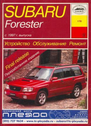 Subaru Forester с 1997 г.. Руководство по ремонту и эксплуатации.