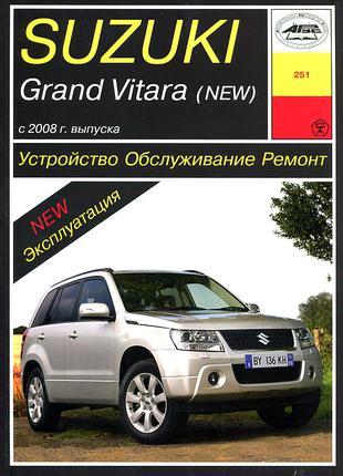 Suzuki Grand Vitara. Руководство по ремонту и эксплуатации.
