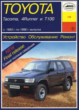 Toyota Tacoma / 4Runner / T100. Руководство по ремонту