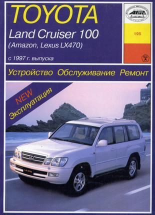 Toyota Land Cruiser 100 / Amazon / Lexus LX 470. Руководство