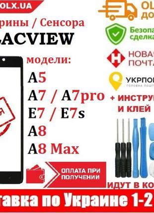Тачскрин / сенсор Blackview a5 / a7/ e7 s/ a8 / a8 Max + комплект