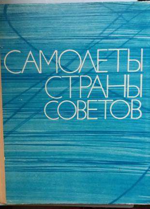 Самолеты страны Советов.