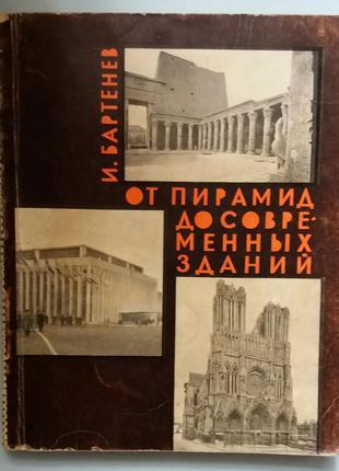 Бартенев И. От пирамид до современных зданий.