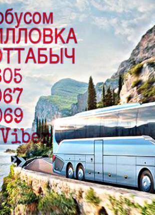 Автобус Харьков Кирилловка Хоттабыч